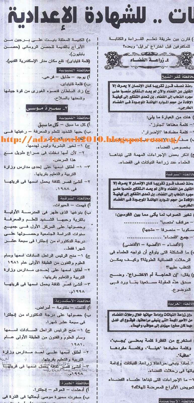 توقعات أسئلة القراءة لامتحان الشهادة الإعدادية نصف العام من ملحق الجمهورية التعليمي 353