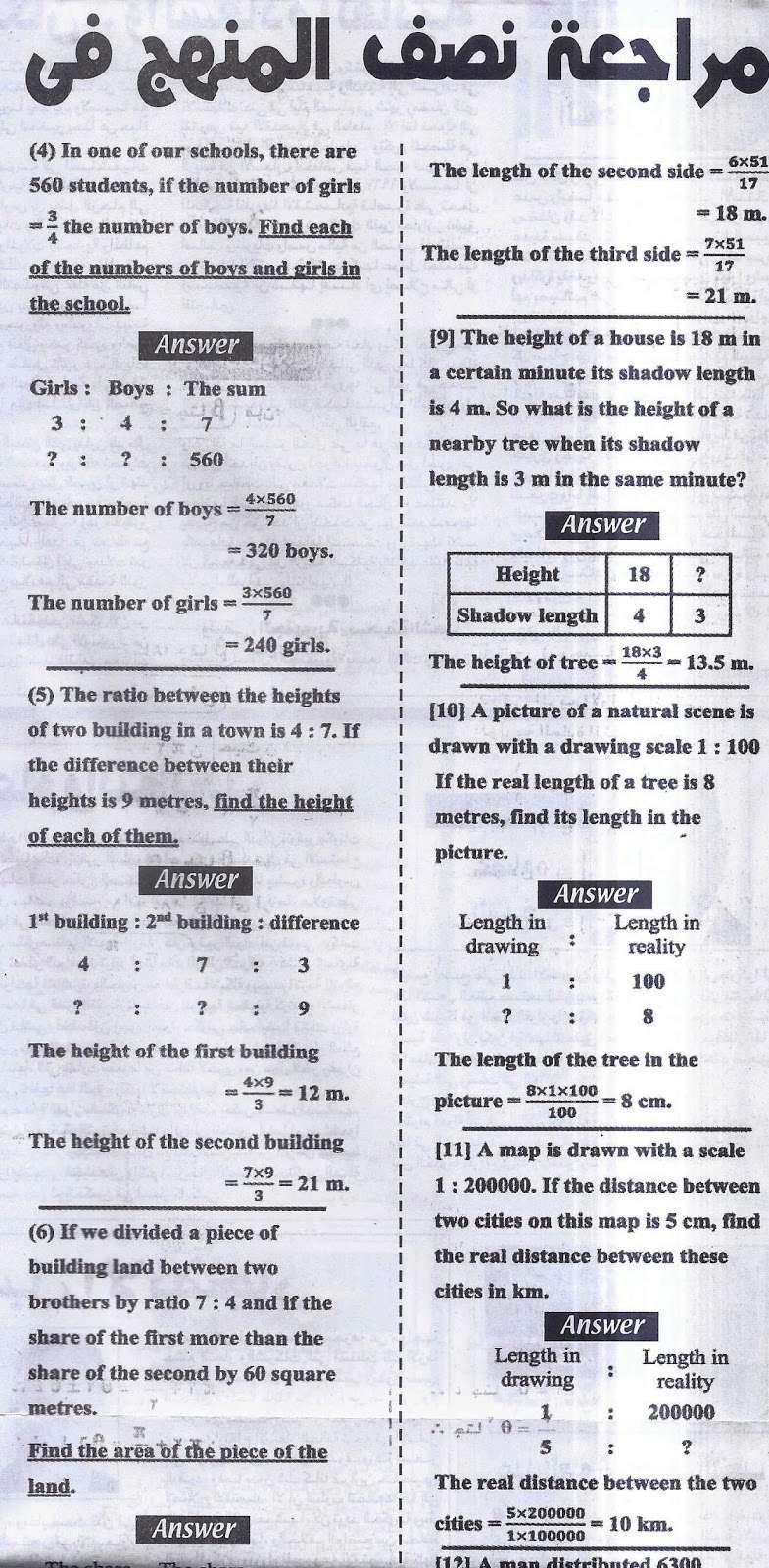 توقعات مسائل Maths للصف السادس الابتدائي لغات ترم اول - ملحق الجمهورية التعليمى  357