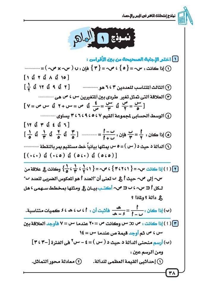 نماذج امتحانات الصف الثالث الاعدادي الترم الاول 2019  فى الرياضيات 3610