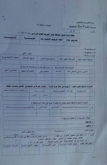 تحميل الاوراق المطلوبة لاعارات المعلمين 2017 ... اطبع فورا 410