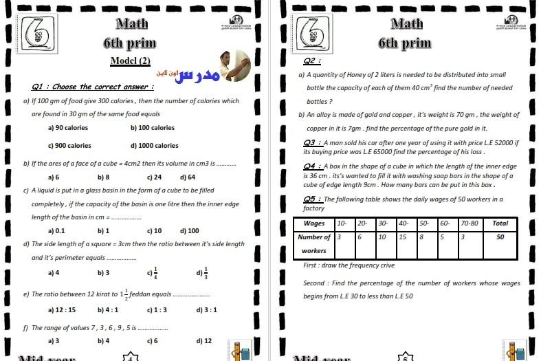اقوى نماذج امتحانات Math بالاجابات للصف السادس الابتدائى لغات لن يخرج عنها امتحان نصف العام 2017 41010