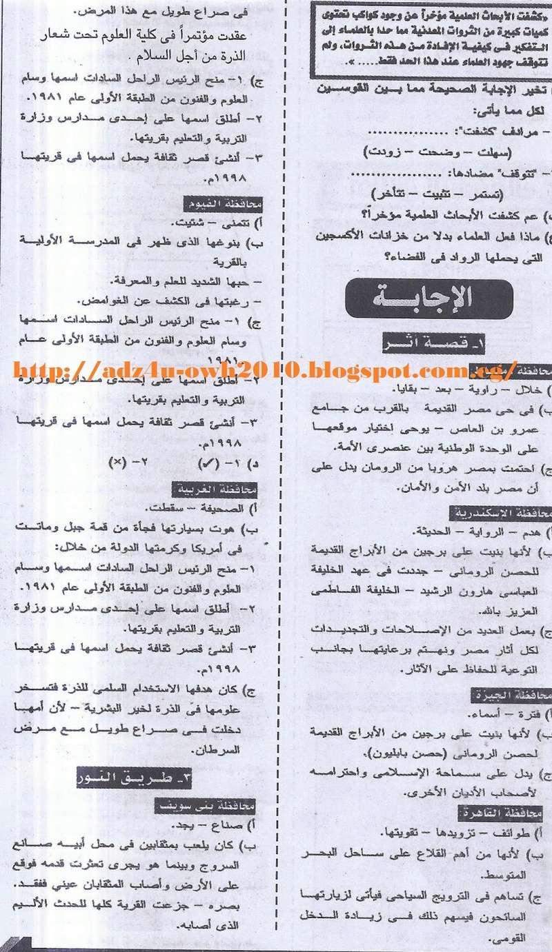 توقعات أسئلة القراءة لامتحان الشهادة الإعدادية نصف العام من ملحق الجمهورية التعليمي 434