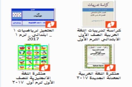 """اقوى 4 مذكرات """"عربي وحساب وانجليزي"""" للصف الاول الابتدائي ترم أول 2017 44115"""