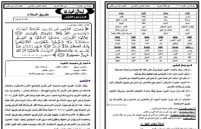 مذكرة ابن عاصم في اللغة العربية للصف الخامس الابتدائي الترم الثاني 2017 44413