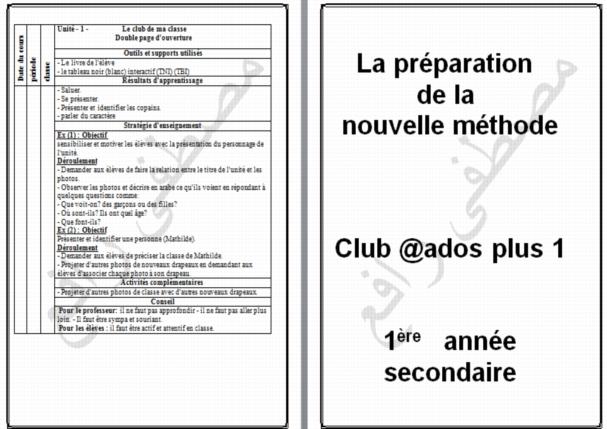 تحضير اللغة الفرنسية منهج club ados للصفوف الثلاثة الثانوية 2017 44414