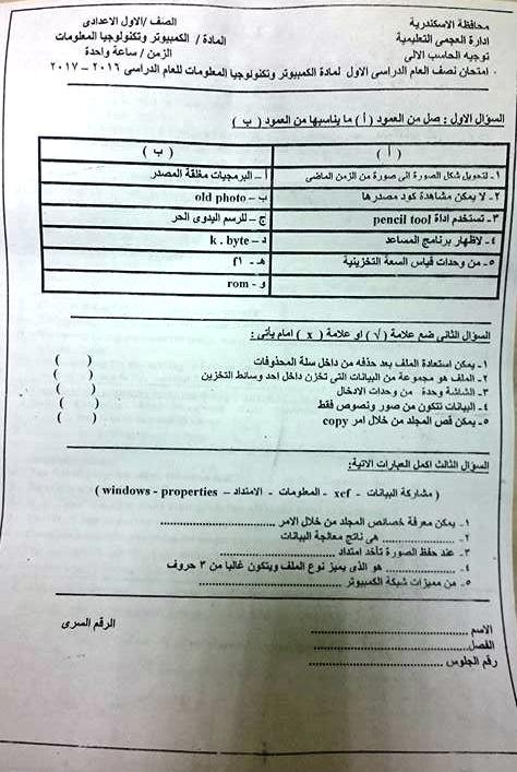 امتحان الحاسب الالي للصف الاول الاعدادي نصف العام 2017 - محافظة الاسكندرية 444410