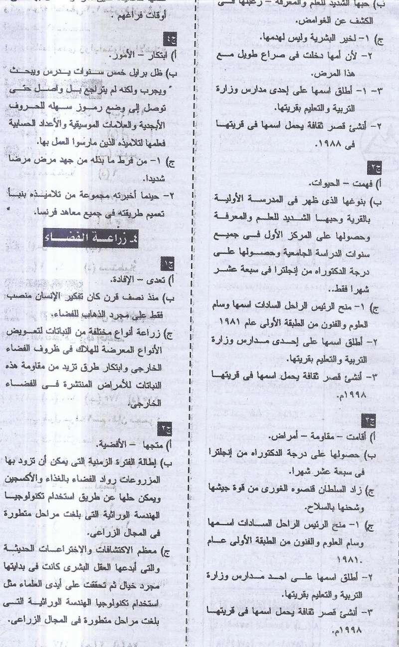 القراءة وطموح جارية - توقعات نهائية لامتحان نصف العام للصف الثالث الاعدادي 473