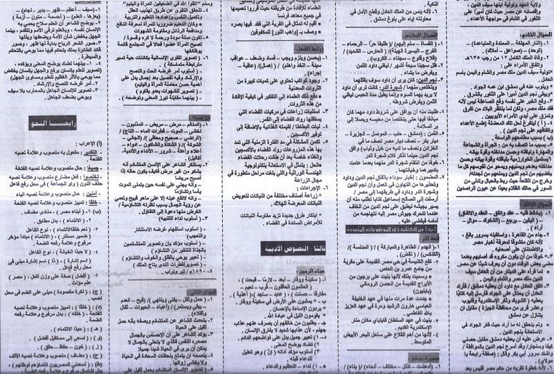 ملحق الجمهورية: اسئلة اللغة العربية المتوقعة بنسبة 100% للصف الثالث الاعدادي نصف العام 2017 476