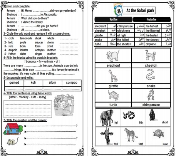 اقوي مذكرة انجليزي للصف الخامس الابتدائي الفصل الدراسي الثاني 2020 مستر احمد جمال 47712