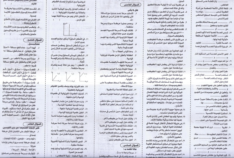 مراجعة ليلة امتحان العلوم للشهادة الإعدادية نصف العام - ملحق الجمهورية 23-1-2017  494