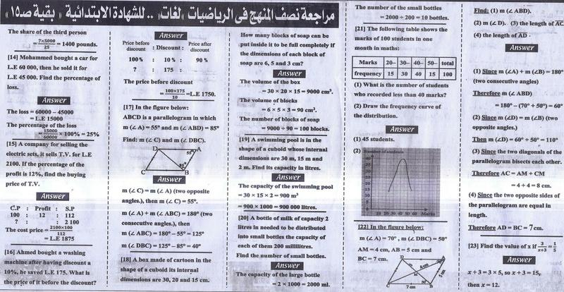توقعات مسائل Maths للصف السادس الابتدائي لغات ترم اول - ملحق الجمهورية التعليمى  528