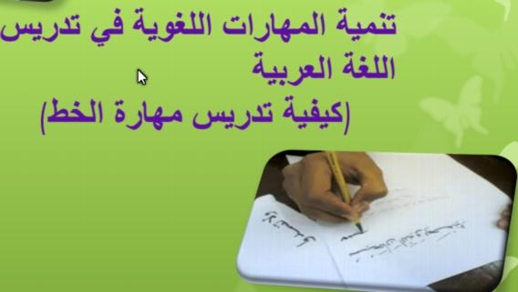 لمعلمي اللغة العربية : كيفية تدريس مهارة الخط ؟ 531110