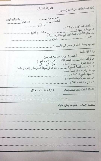 امتحان اللغة للصف الثالث الابتدائي ترم أول 2017 - محافظة الاسكندرية 538