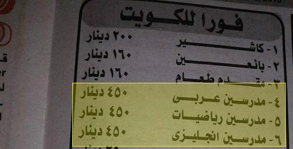 وظائف للمعلمين بالكويت بـ 450 دينار اي يعادل 27 الف جنية مصري ... التفاصيل بالداخل 550310