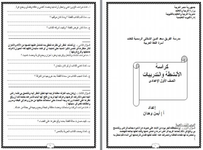 كراسة تدريبات لغة عربية للواجب والمراجعة - الصف الاول الاعدادى ترم أول - صفحة 5 5514