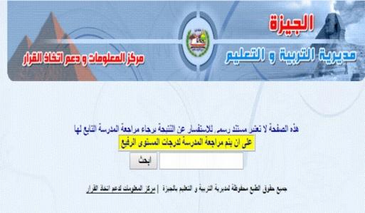 نتيجة الشهادة الإعدادية محافظة الجيزة الترم الأول 2018 5521