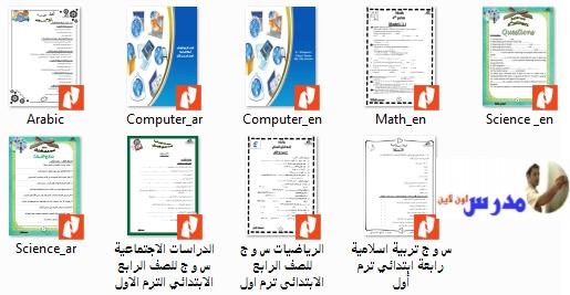 """حصريا: اقوى مراجعات نصف العام المكثفة لكل مواد الصف الرابع الابتدائي """"عربي ولغات"""" في ملف واحد 55214"""