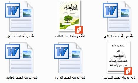 اقوى 6 مذكرات لغه عربية لجميع صفوف المرحلة الابتدائية ترم اول 2017 556610