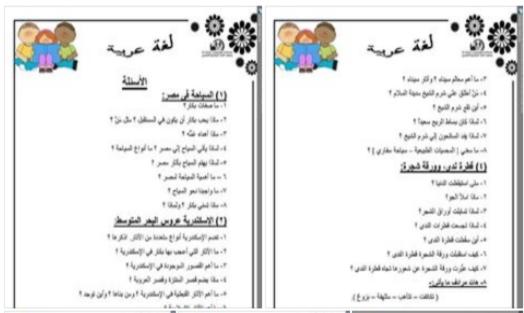 """مراجعة س و ج للصف الرابع الابتدائي جميع المواد """"عربي ولغات"""" الترم الاول 2017 566612"""