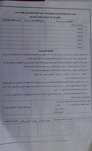 تحميل الاوراق المطلوبة لاعارات المعلمين 2017 ... اطبع فورا 624