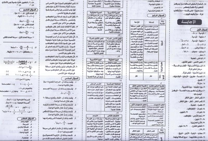 مراجعة ليلة امتحان العلوم للشهادة الإعدادية نصف العام - ملحق الجمهورية 23-1-2017  653