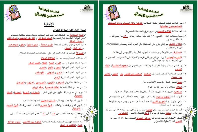 ملزمة المراجعة الصف السادس الابتدائي الترم الاول فى الدراسات الاجتماعية علي موقع دروس مصرية 66910