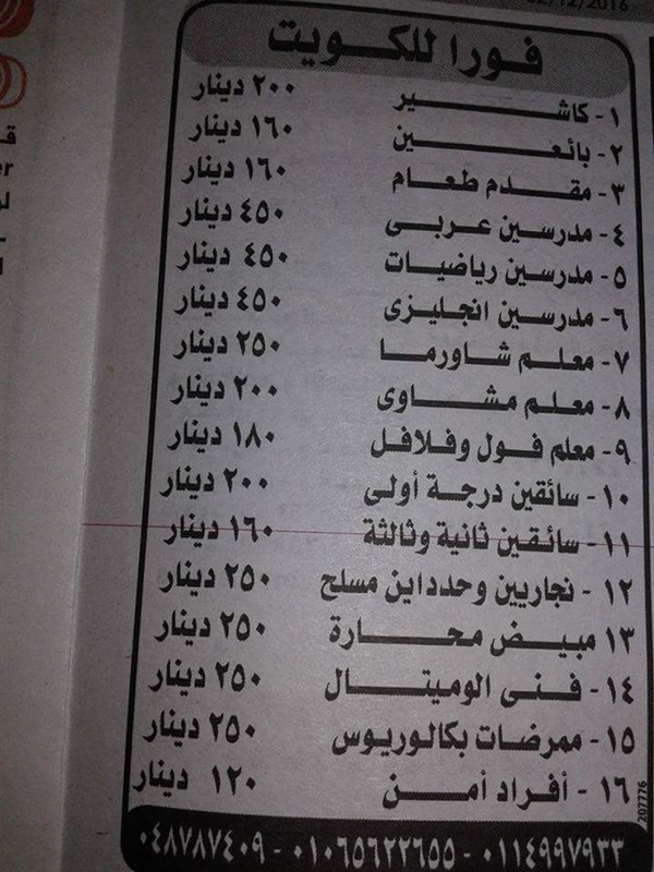 وظائف للمعلمين بالكويت بـ 450 دينار اي يعادل 27 الف جنية مصري ... التفاصيل بالداخل 73710