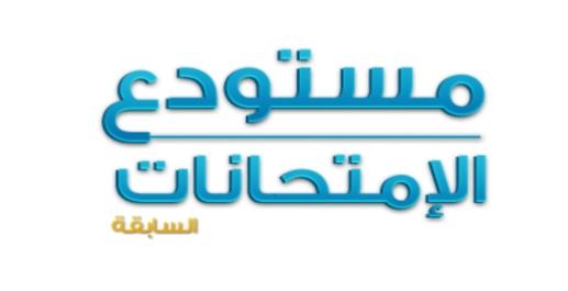 هدية جبارة لطلاب الجامعات ..  امتحانات السنوات السابقة لكل الكليات و كل الأقسام و كل الفرق 744110
