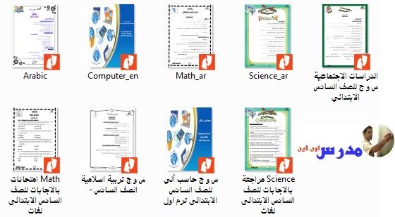 """حصريا: اقوى مراجعات نصف العام المكثفة لكل مواد الصف السادس الابتدائي """"عربي ولغات"""" في ملف واحد 77710"""