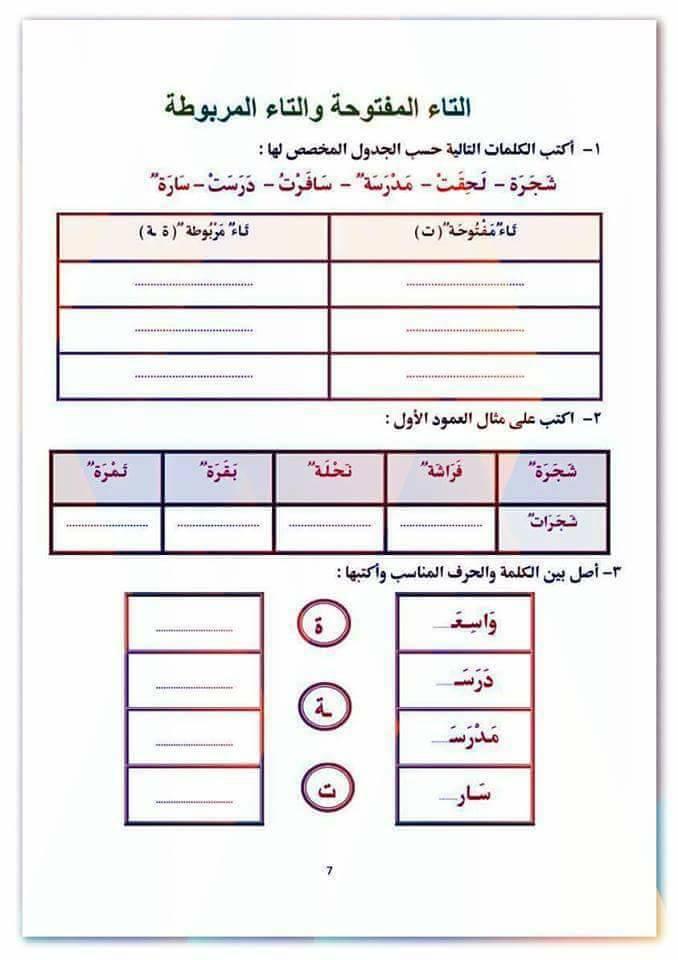 كراسة مهارات اللغة العربية رائعة للصف الاول الابتدائي  810