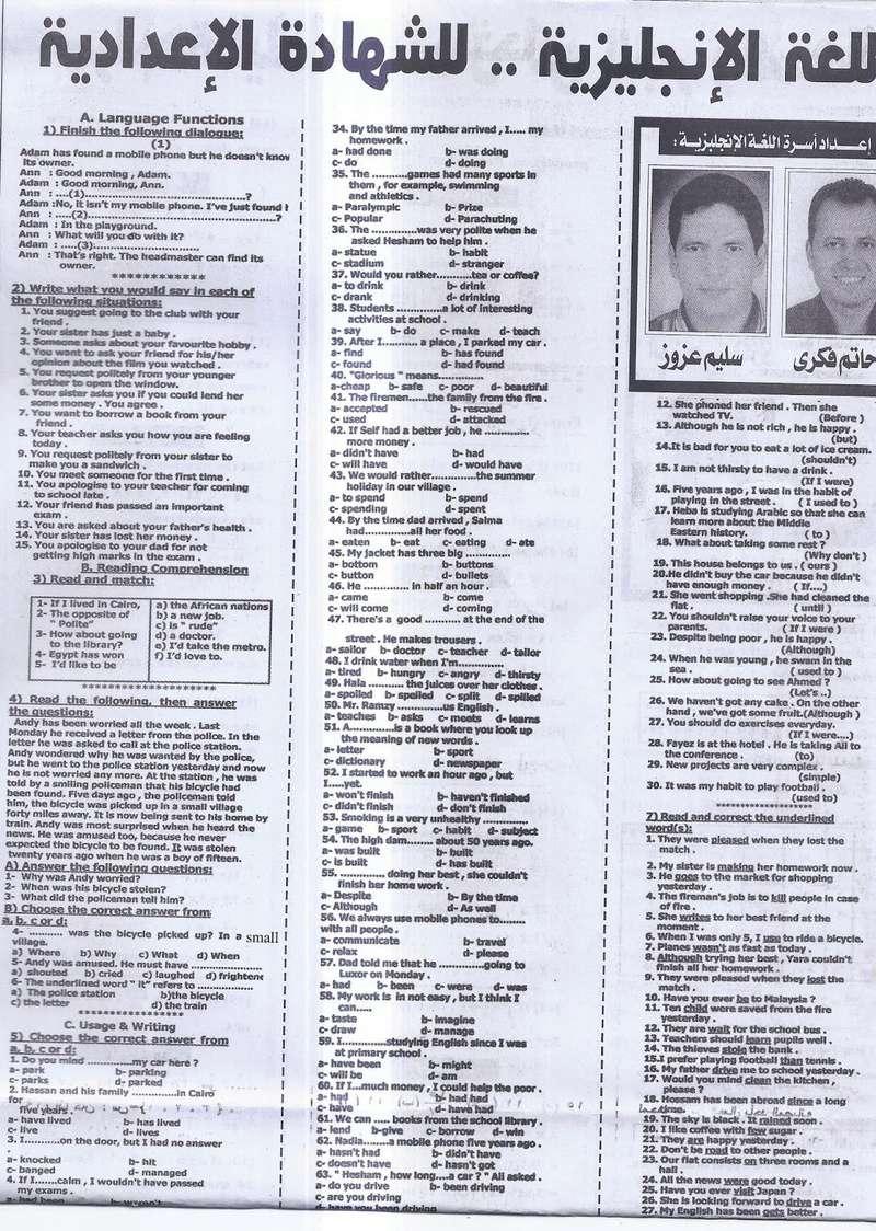 ملحق الجمهورية: مراجعة وتوقعات امتحان اللغة الانجليزية للشهادة الإعدادية نصف العام -2017 832