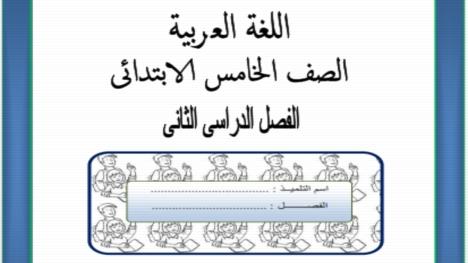 بوكليت 2017 في اللغة العربية للصف الخامس الابتدائي الترم الثاني - مس امينة وجدي 85520