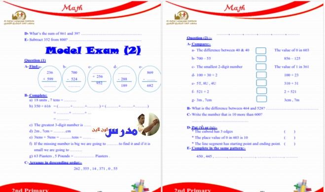 اقوى مراجعة math للصف الثانى الابتدائي لغات الفصل الدراسي الاول 2017 869910