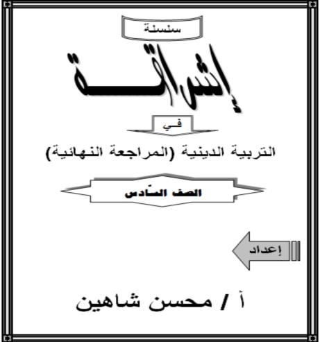 مراجعة تربية اسلامية الصف السادس ترم ثان 2017 89917