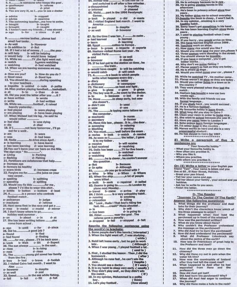 ملحق الجمهورية: مراجعة وتوقعات امتحان اللغة الانجليزية للشهادة الإعدادية نصف العام -2017 930