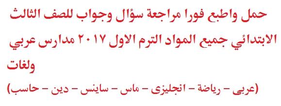 """مراجعة س و ج للصف الثالث الابتدائي جميع المواد """"عربي ولغات"""" الترم الاول 2017 99611"""