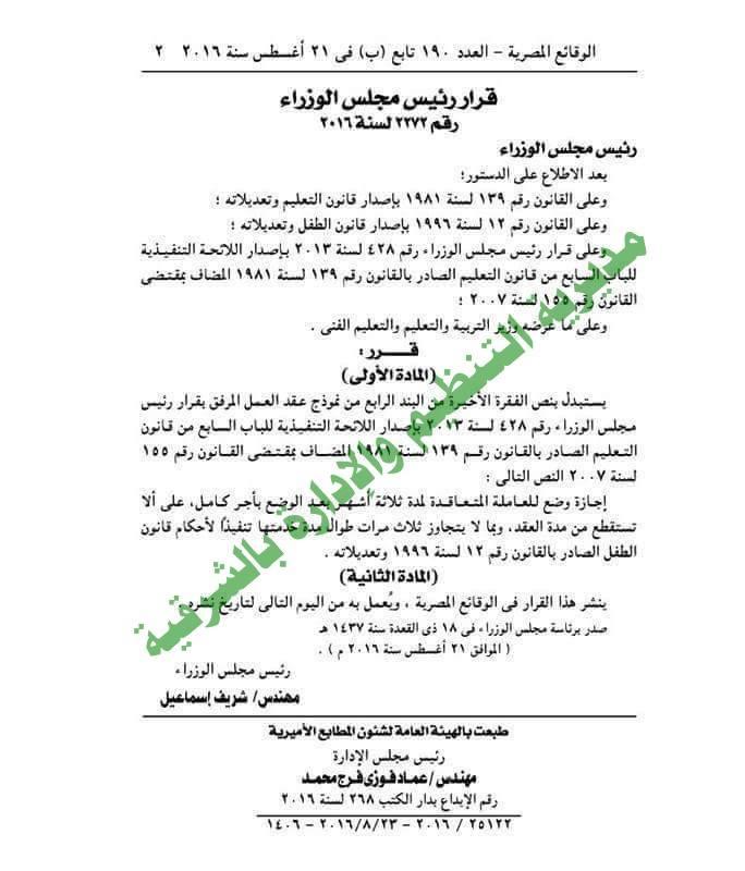 قرار مجلس الوزراء اجازة الوضع للمتعاقده ثلاث شهور _11
