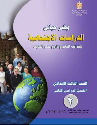 كتاب الدراسات الاجتماعية المعدل للصف الثالث الاعدادي ترم ثاني 2017 _3__o_10