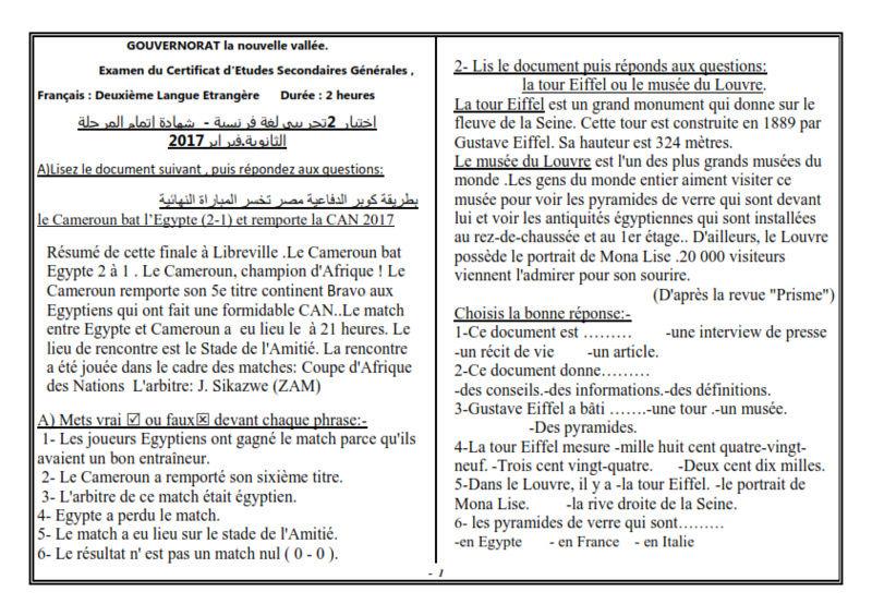 اختبار اللغة الفرنسية للصف الثالث الثانوي يضم وثيقة عن خسارة المنتخب المصرى فى امم افريقيا بالجابون 2017 ______12