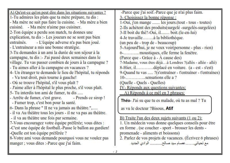 اختبار اللغة الفرنسية للصف الثالث الثانوي يضم وثيقة عن خسارة المنتخب المصرى فى امم افريقيا بالجابون 2017 ______13