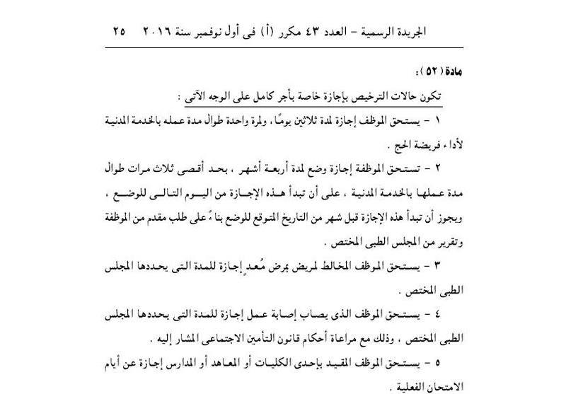 إجازة الوضع أربعة أشهر .. المادة 52 من القانون رقم 81 لسنة 201 A_ou__10