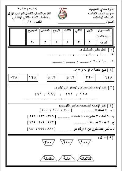 تقويم نصفي ميدترم رياضيات الصف الثاني الابتدائي الفصل الدراسي الاول 2017 Aa_ooa10
