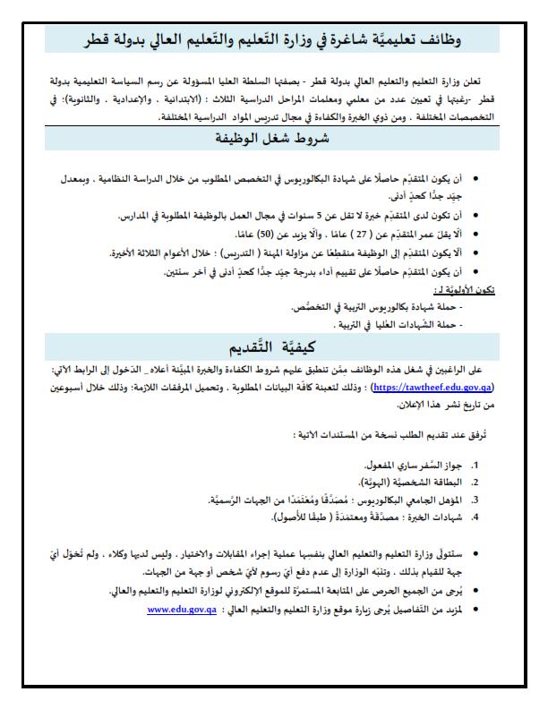 عاجل ...الإعلان عن وظائف شاغرة للمعلمين في مدارس دولة قطر 28 ديسمبر 2016  Aoo_ua10