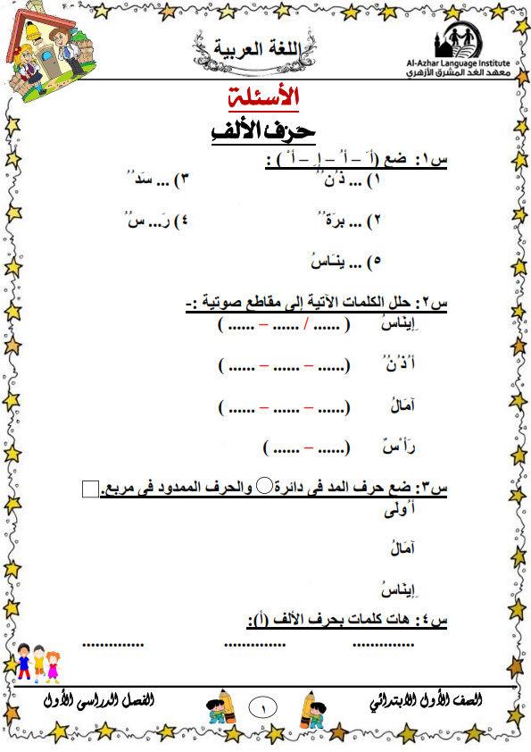 اقوى بوكليت مراجعة عربي للصف الاول الابتدائي الفصل الدراسي الاول 2017 Arabic11