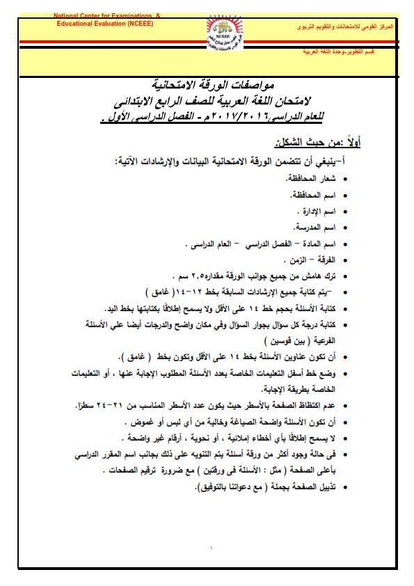 مواصفات الورقة الامتحانية لغة عربية الصف الرابع الابتدائي ترم أول 2017 Arabic12
