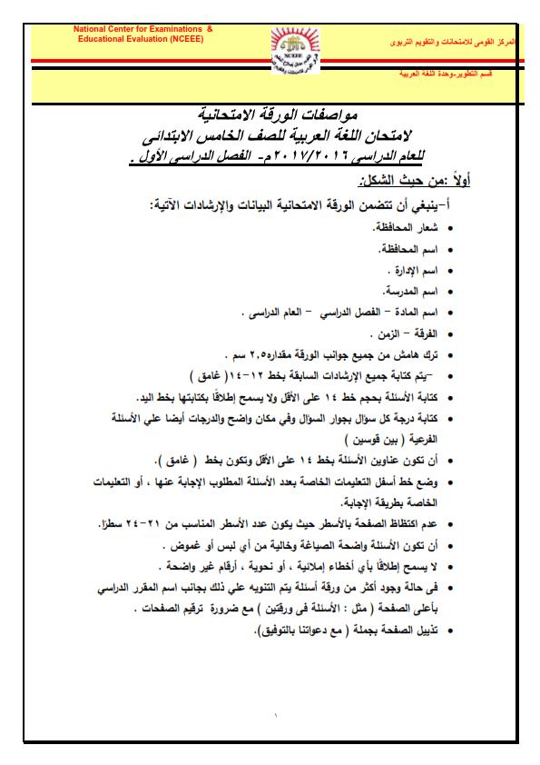 مواصفات الورقة الامتحانية لغة عربية الصف الخامس لابتدائي ترم أول 2017 Arabic13
