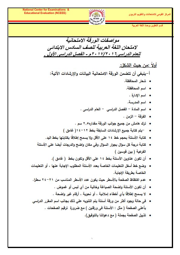مواصفات الورقة الامتحانية لغة عربية الصف السادس الابتدائي ترم أول 2017 Arabic14