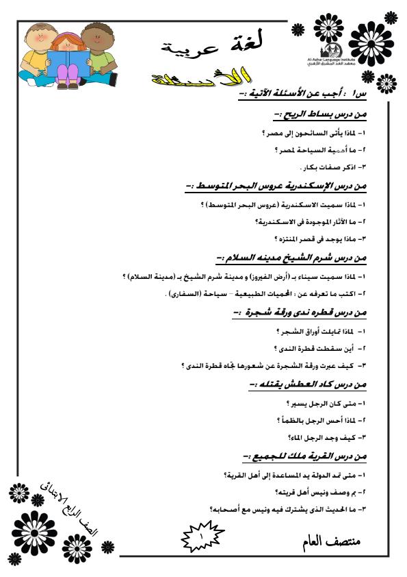 مراجعة نصف العام النهائية فى اللغة العربية بالاجابات للصف الرابع الابتدائى ترم اول 2017 Arabic15