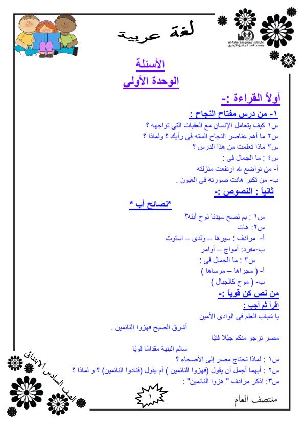 اخر مراجعات اللغة العربية للصف السادس الابتدائي الترم الاول لعام 2019  Arabic17