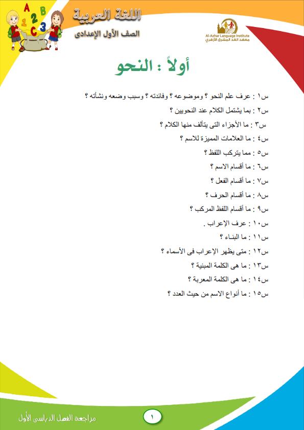 اقوى اسئلة امتحان نصف العام 2017 فى المواد العربية بالاجابات للصف الاول الاعدادي الازهري Arabic18